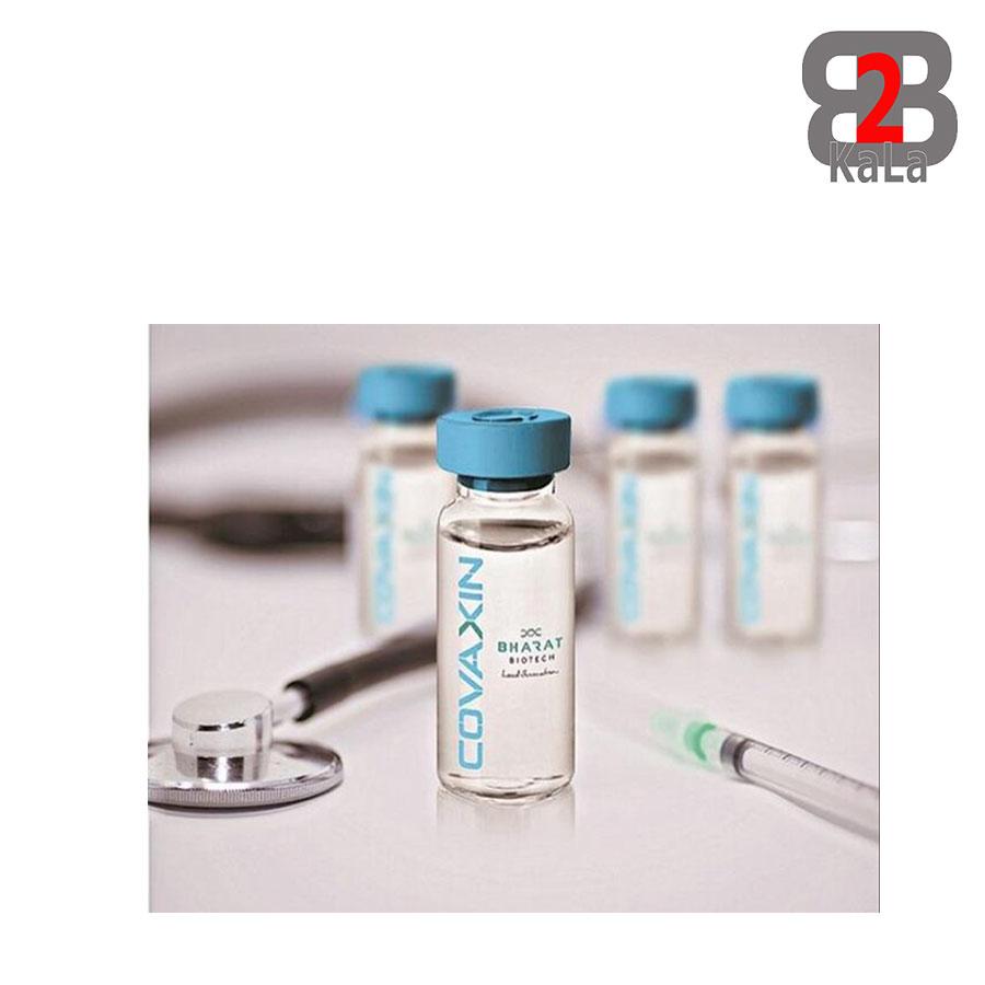 واکسن های کرونا - کوواکسین